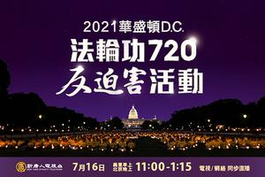 【直播】法輪功反迫害22周年 華府集會遊行