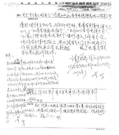 張繼延2007年曝光的一封機密筆記,稱是「一名使館成員寫的,其中詳述了北京特工為阻止法輪功電視頻道在加拿大播出而施加的壓力」 。(來源:Fabrice de Pierrebourg和Michel Juneau-Katsuya的檔案)