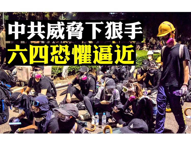 【拍案驚奇】香港癱瘓軍隊蠢蠢欲動 美國示警