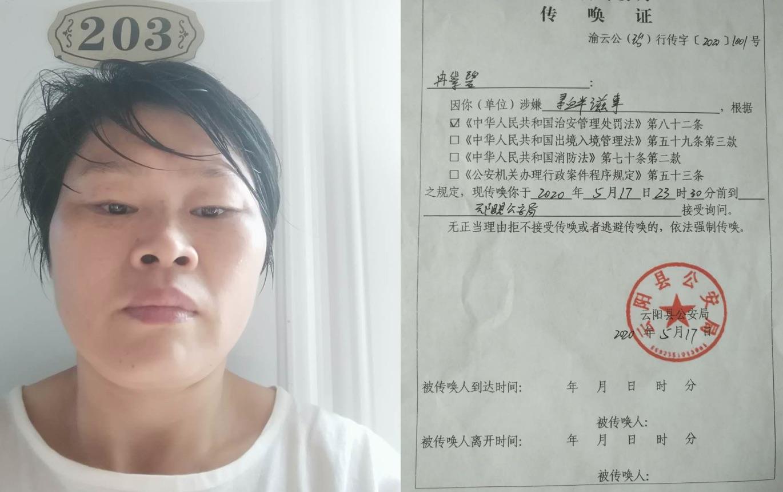 重慶維權人士冉崇碧被關押在雲陽縣城邊楊村203號房間。(受訪者提供)