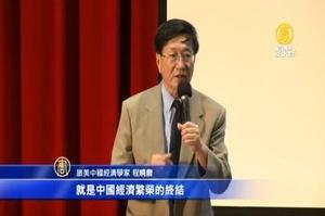 增長困境——中國經濟進入「蹺蹺板年代」