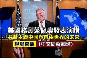 【直播】蓬佩奧:共產中國與自由世界未來