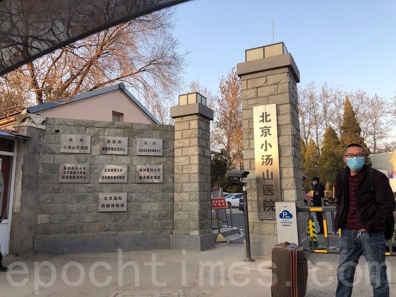 組圖:境外進入北京者 被送觀察點隔離14天