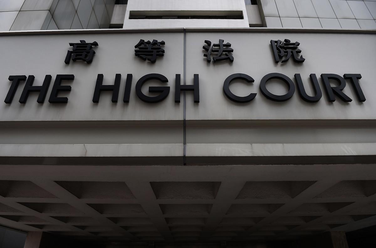 香港高等法院(法新社)