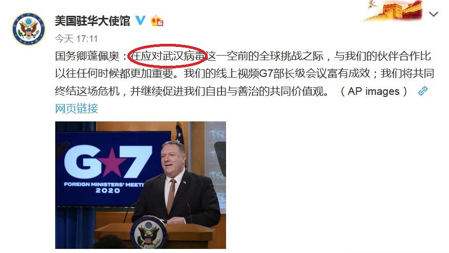 美國國務卿在G7部長級會上的講話,多次提到「武漢病毒」。(網頁截圖)