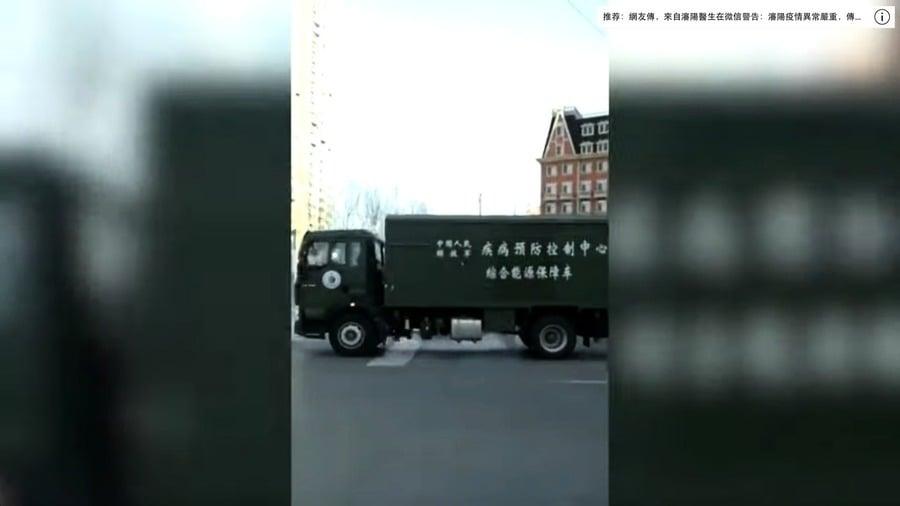 中國疫情嚴峻 軍方防疫機構進駐瀋陽