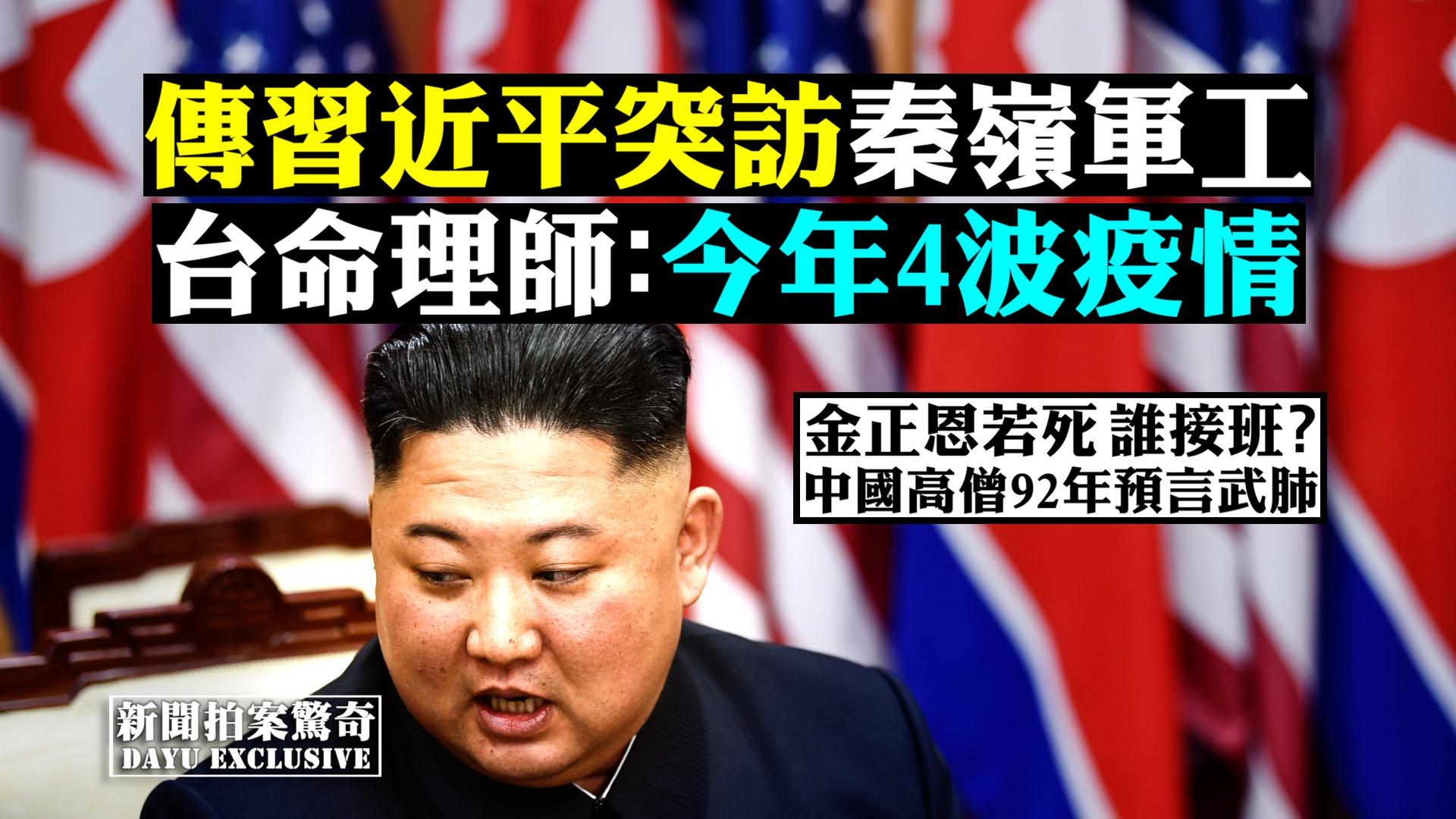 習近平突訪陝西考察生態?傳實際是看軍事基地。(新唐人合成)