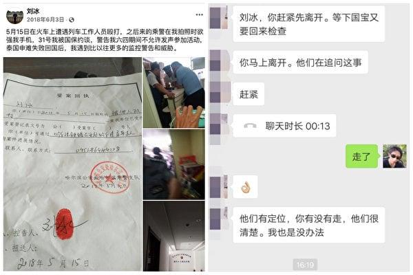 劉冰回國受,受到監控和威脅。(劉冰Facebook圖片)