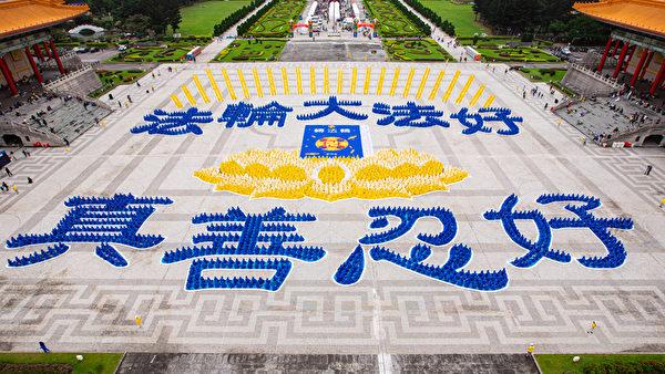 2020年12月5日,約5,400名來自台灣各地的部份法輪功學員,齊聚在中正紀念堂的自由廣場,排出九字真言「法輪大法好、真善忍好」圖像。(陳柏州/大紀元)