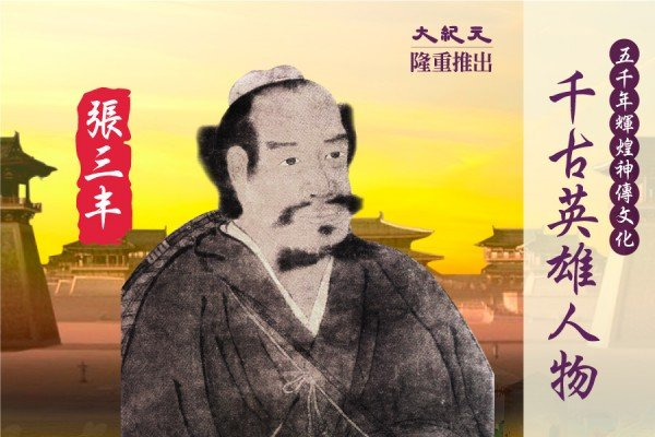 千古英雄人物張三丰。(大紀元製圖)
