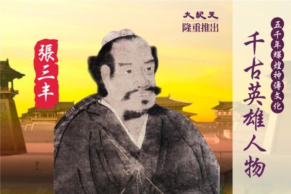 【千古英雄人物】張三丰(11) 道化沈萬三