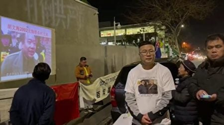 7月1日是中共百年黨慶,紐西蘭民主平台成員在奧克蘭中共領事館前,進行抗議中共暴政,焚燒共產黨旗的活動。邢鑒(中白衣者)(受訪者提供/影片截圖)