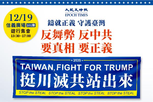 「鑄就正義 守護台灣」活動。(大紀元製圖)