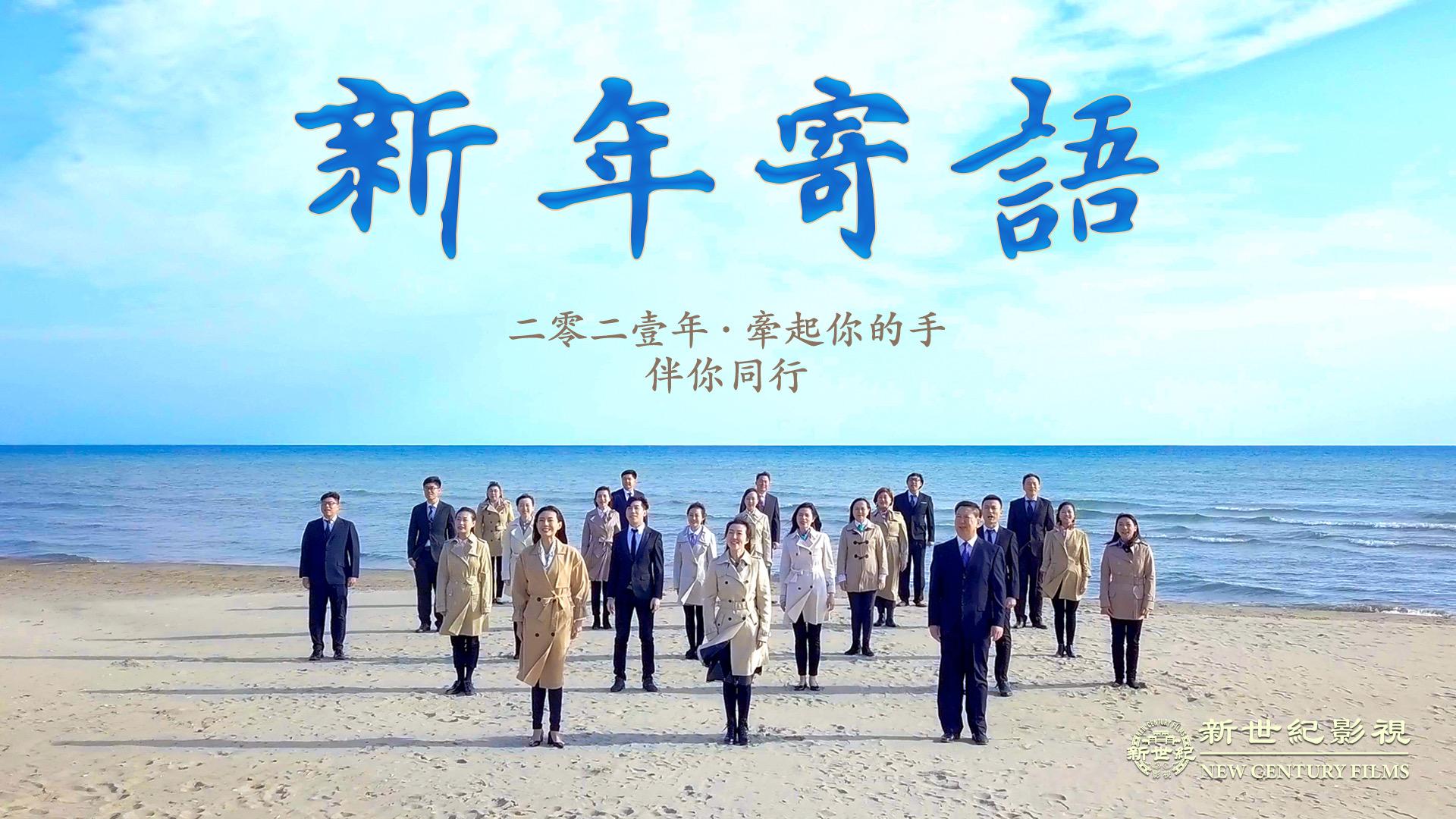 2021年在中國傳統佳節正月十五元宵節來臨之際,《百裡挑一》劇組全體工作人員獻上節日影片。(新世紀影視)