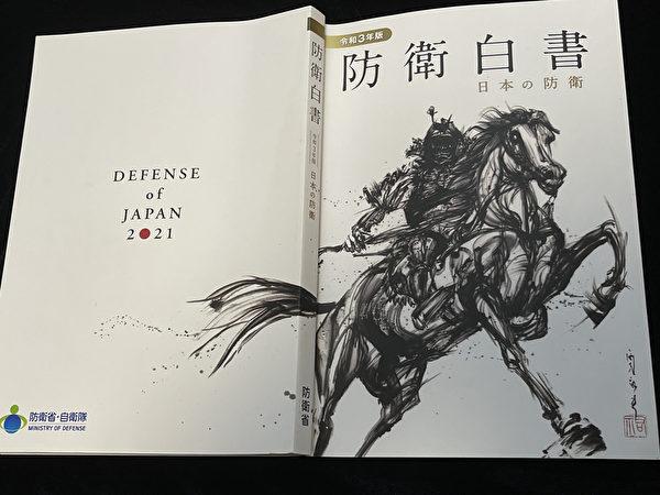 日本內閣會議7月13日通過2021年版防衛白皮書,首度明載台灣局勢穩定對日本安全保障和國際社會穩定相當重要。(中央社)