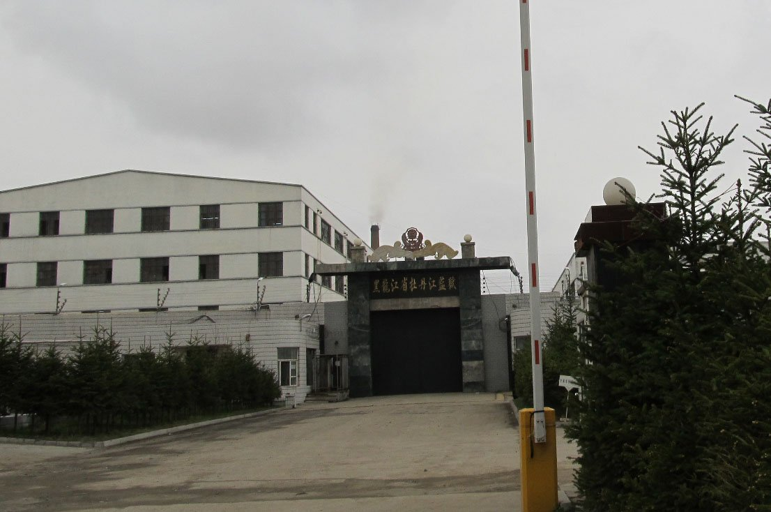 黑龍江省鶴崗市法輪功學員姜允敬因堅持信仰曾在牡丹江監獄裏遭受13年迫害。(明慧網)