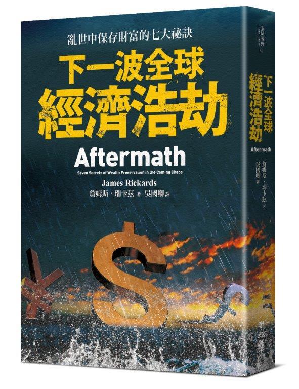 浩劫之後——亂世中保存財富的七大秘訣一書封面。(詹姆斯·瑞卡茲提供)