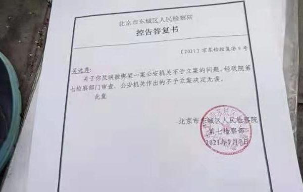 北京市東城區人民檢察院給陝西訪民吳遠秀的「控告答覆書」:公安機關作出的不予立案決定無誤。讓她決定提告。(受訪者提供)