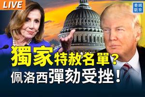 【秦鵬直播】特朗普特赦名單?佩洛西彈劾受挫