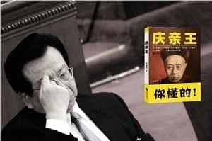 王赫:金融風險與內鬥交織 曾慶紅高危?