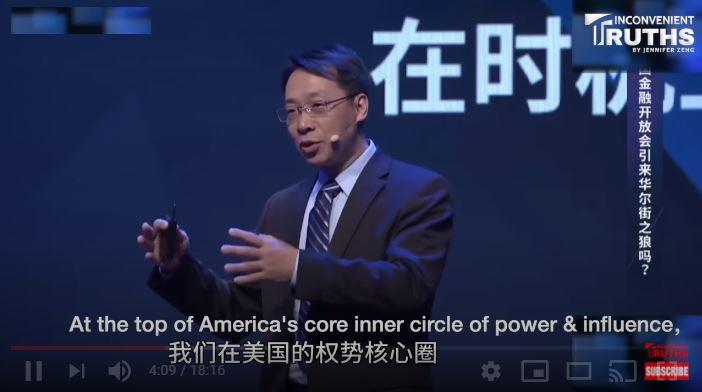 翟東昇在影片中稱,中共以前能搞定美國,因為有美國權勢核心圈內的老朋友。(翟東昇影片截圖)