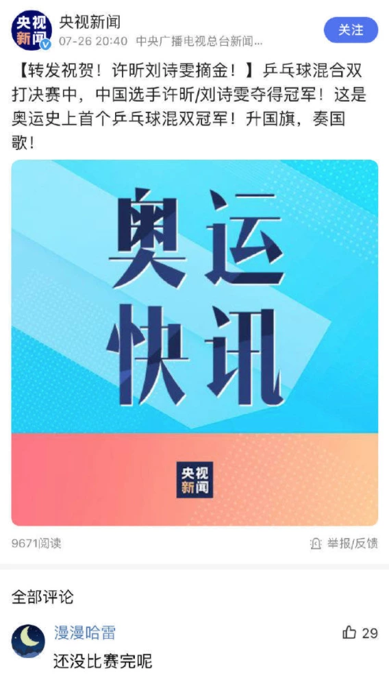 央視新聞在社群網站上發佈,「轉發祝賀!許昕劉詩雯摘金!」(網絡截圖)