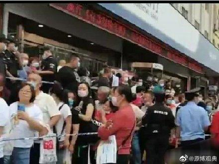 因為傳言資金斷裂,銀行行長跑路,山西陽泉市商業銀行6月16日發生擠兌。(微博圖片)