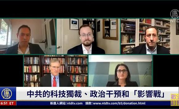 【重播】美澳論壇:中共科技獨裁和影響戰