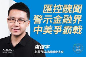 【珍言真語】盧俊宇:滙豐涉洗錢醜聞 兩面受壓