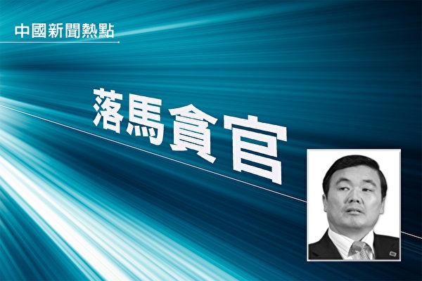 7月31日,中共國家開發銀行原黨委書記、董事長胡懷邦落馬。(大紀元合成圖)