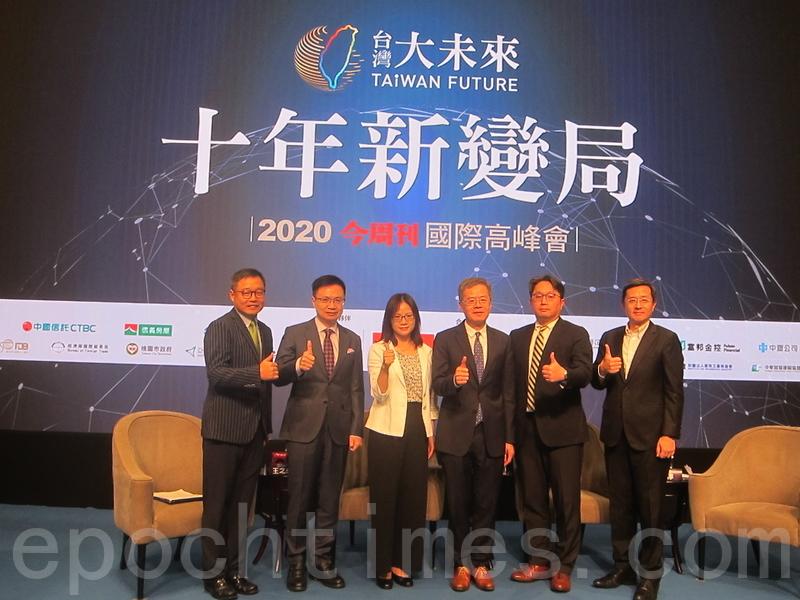 「台灣大未來 十年新變局」專家看好台灣前景