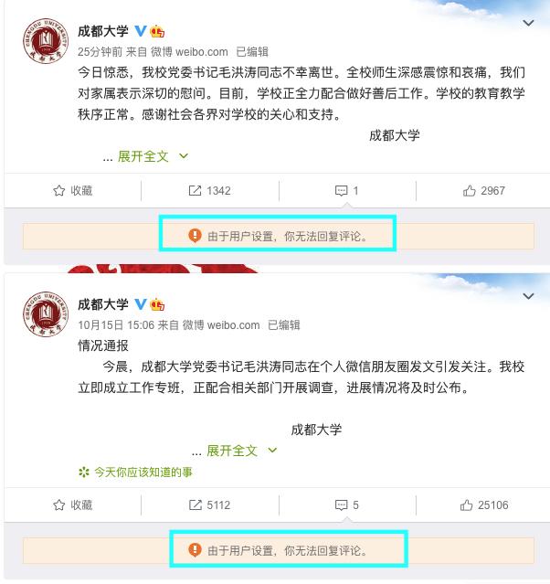 成都大學校長書記內鬥 書記死亡官微禁言