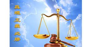 律師:為法輪功學員做無罪辯護沒有錯