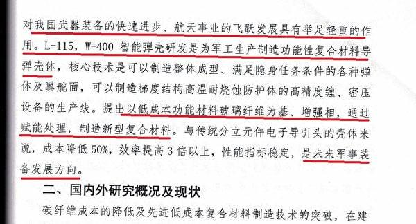 中共國防部2017年《超強、超高彈性模量複合材料與新功能工程結構體成型工藝和設備》項目建議書截圖(大紀元)
