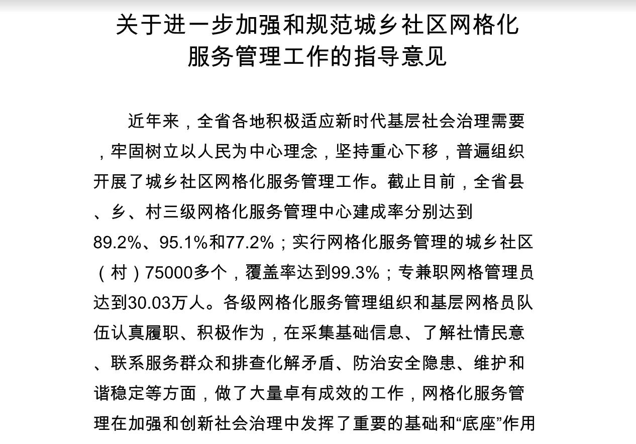 山東省政府部門關於網格化管理的指導意見。(大紀元)