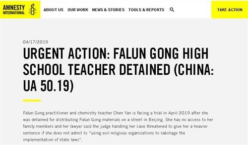 國際特赦呼籲緊急行動:釋放北京教師陳彥