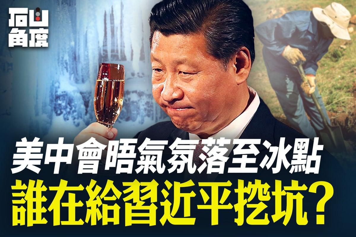 【有冇搞錯】上海和香港接連發生兩宗涉及美國的事件,莫名其妙,卻極為有效地及時破壞了中美在阿拉斯加會晤的氣氛。是誰在給習近平挖坑?(大紀元香港新聞中心)