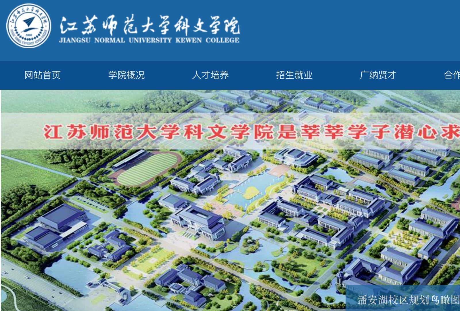 江蘇師範大學爆發肺結核校園聚集性疫情,卻壓制消息,引爆眾多學生的不滿。(網絡截圖)