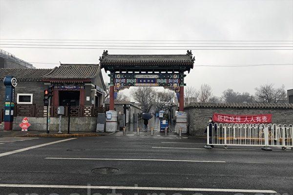組圖:中共肺炎疫情籠罩北京 小區管控升級