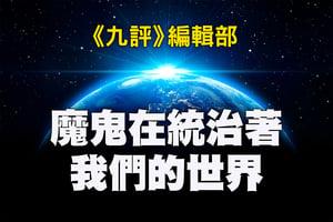 魔鬼在統治著我們的世界(27)—— 全球野心(下)(2)