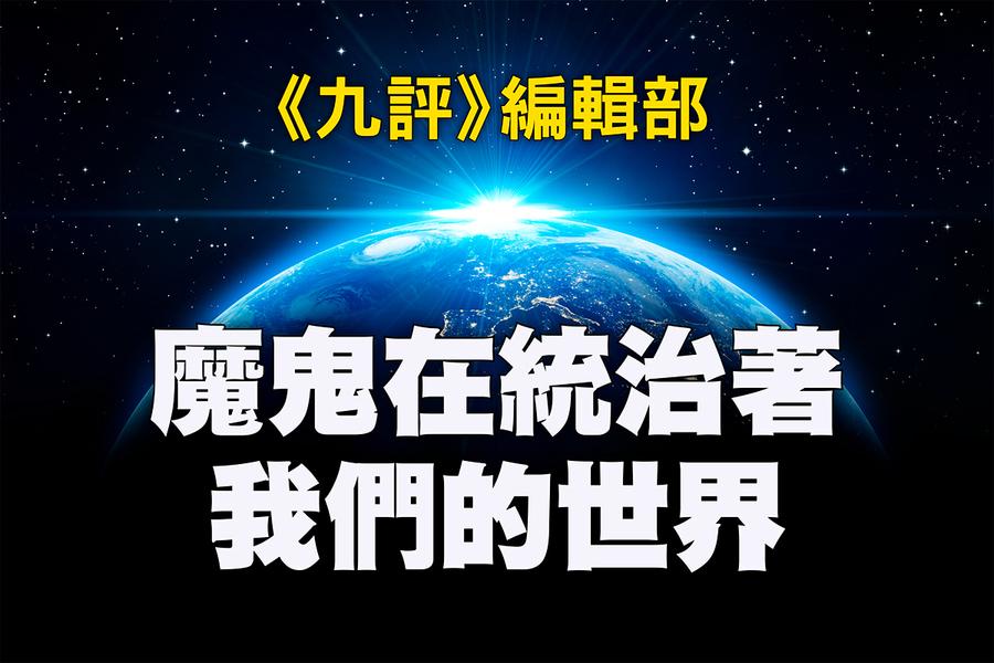 魔鬼在統治著我們的世界(27)—— 全球野心(下)(1)