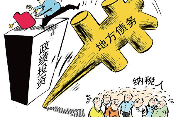 河南省和四川省2日共發行800多億專項債,被稱為「大陸史上年度最早地方債」,1月份地方債預計超過8000億,市場對大陸金融風險高度關注和擔憂。(大紀元資料室)