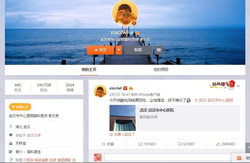袁斌:如果李文亮還活著 中共會調查其冤案嗎