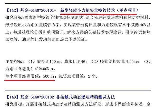 中共軍委裝備發展部發佈的《2017年領域基金預研指南》 (大紀元截圖)