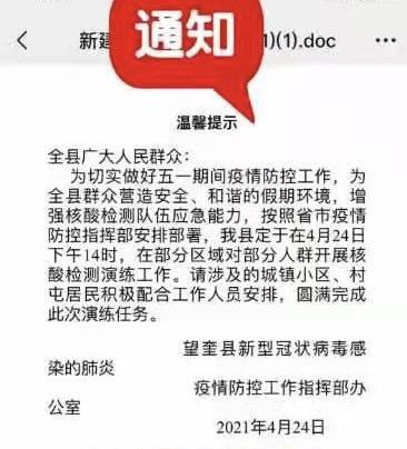 知情人:望奎縣出現大量復陽病例 民眾恐慌