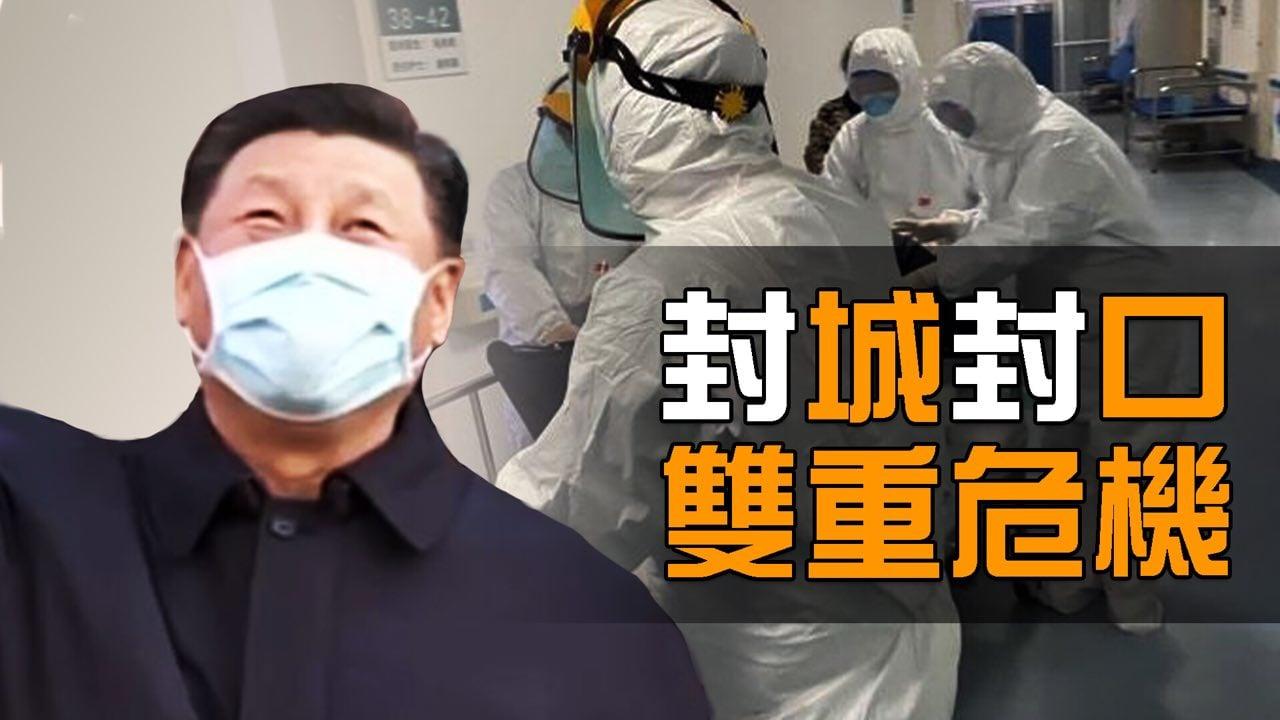 2月10日,北京上海先後宣佈全面「封閉式管理」。而被稱為「吹哨人」的李文亮醫師之死,引爆輿論憤怒。多家外媒認為疫情危機已上升到了中共高層的執政危機。(新唐人合成)