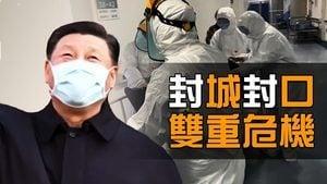 【熱點互動】封城封口 中共肺炎疫情危機變政治危機?