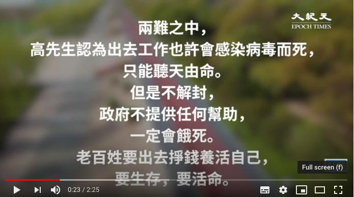 就在武漢當局為加緊復工宣佈新增病例歸零不久,網上相繼傳出有多起新增確診病例出現。武漢市民表示,如果疫情反彈,市民的日子會更難過。(影片截圖)