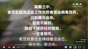 【一線採訪影片版】武漢人:不解封餓死 解封或病死