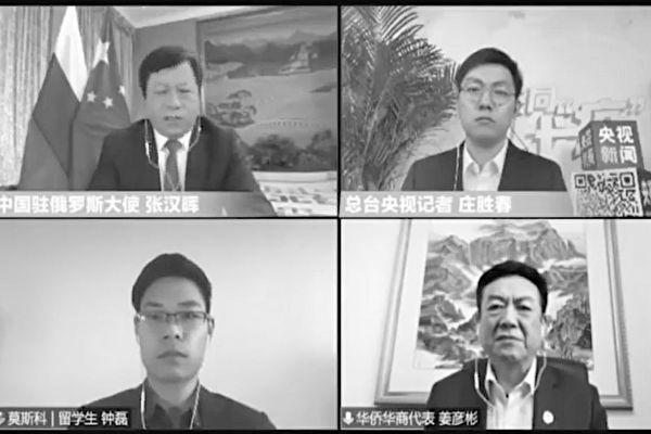 中共駐俄羅斯大使張漢暉近日通過央視與在俄華人代表進行在線交流。(影片截圖)